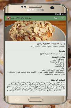 حلويات باللوز لأم وليد screenshot 4