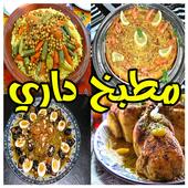 وصفات المطبخ المغربي icon