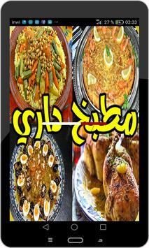 وصفات المطبخ المغربي poster