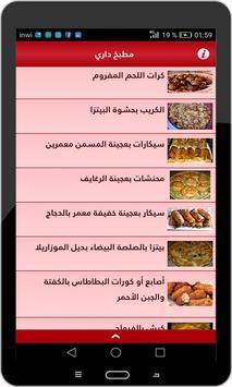 وصفات المطبخ المغربي screenshot 1