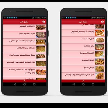 وصفات المطبخ المغربي screenshot 2