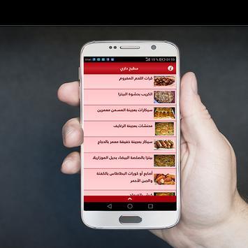 وصفات المطبخ المغربي screenshot 4