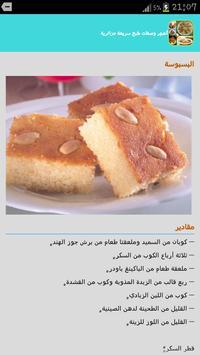 وصفات طبخ سهلة جزائرية apk تصوير الشاشة
