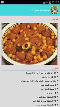 وصفات طبخ سهلة جزائرية الملصق