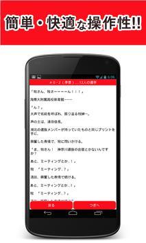 完全無料!!スラムダンクの続き (まとめサイト) apk screenshot