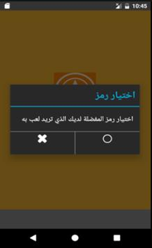 ماتشات X O screenshot 3