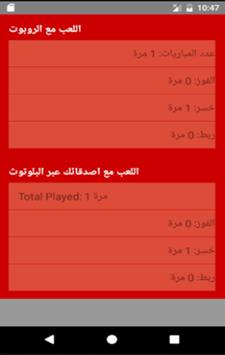 ماتشات X O screenshot 6