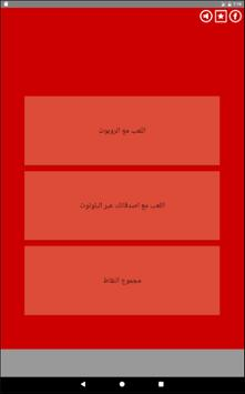 ماتشات X O screenshot 7