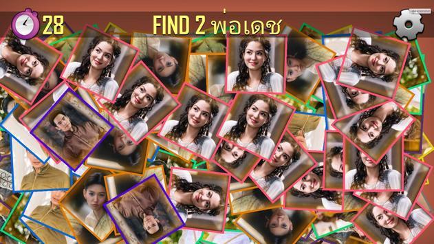 Buppaesanniwas : Find karaket screenshot 1