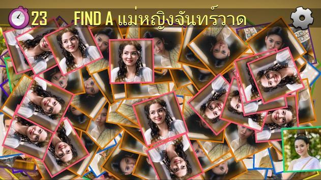 Buppaesanniwas : Find karaket screenshot 2