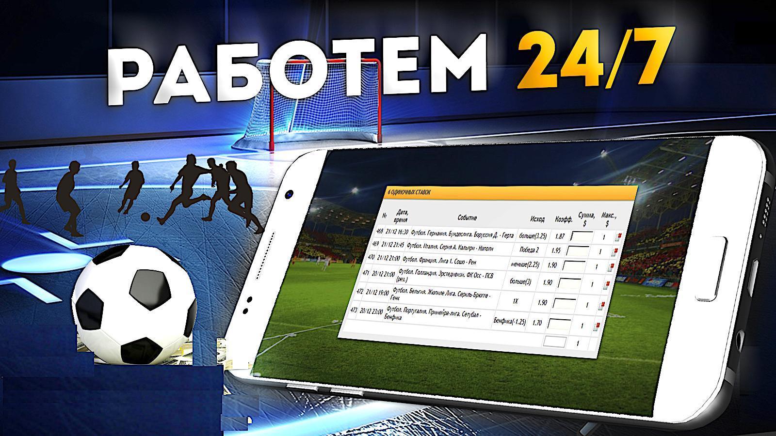 онлайн спортивные ставки матчи