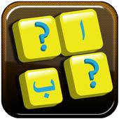 matchup memory ; kids game icon