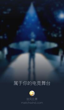 旋风比赛 poster