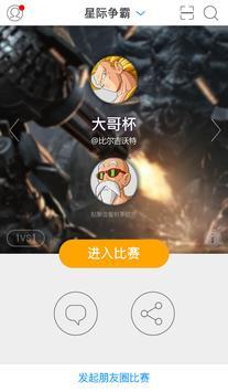 旋风比赛 apk screenshot