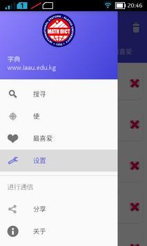 IAAU-MATH Dictionary apk screenshot