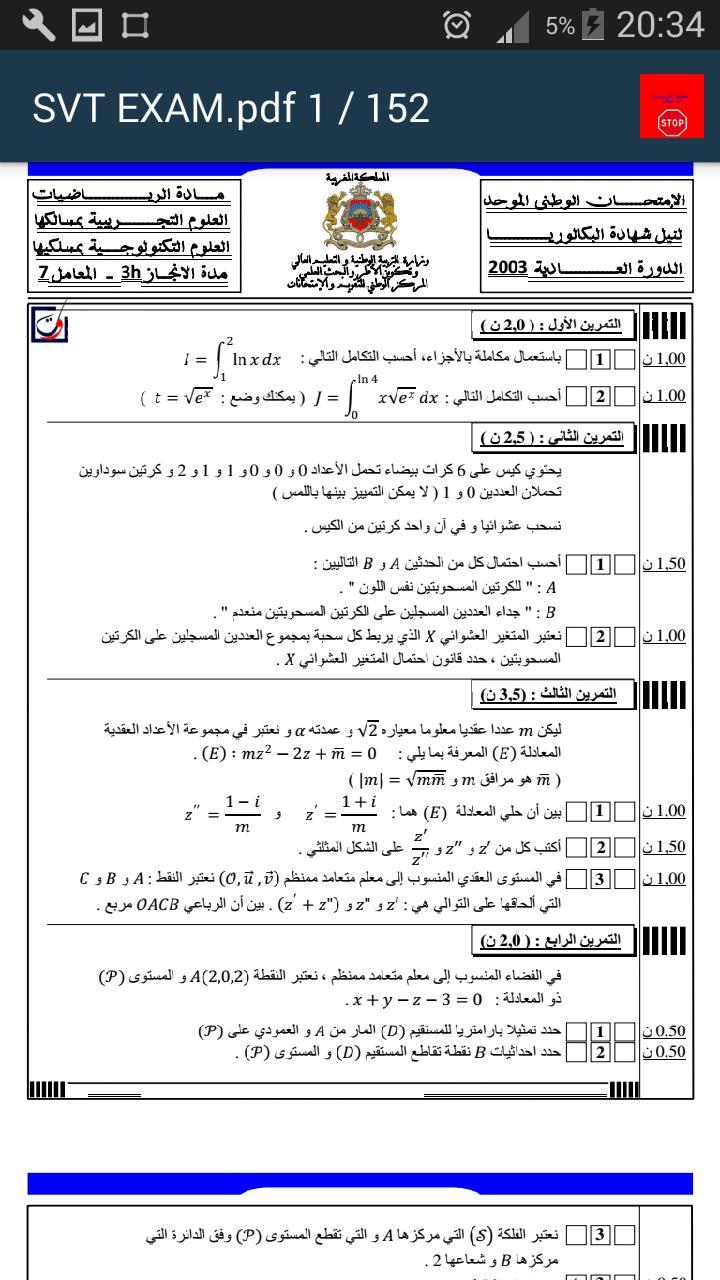 Android için امتحانات وطنية في الرياضيات مع التصحيح 2018 - APK'yı İndir