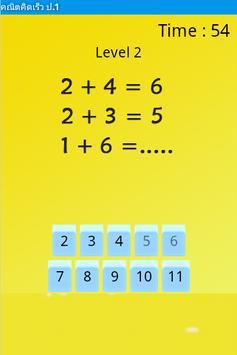 คณิตคิดเร็ว ป.1 screenshot 1