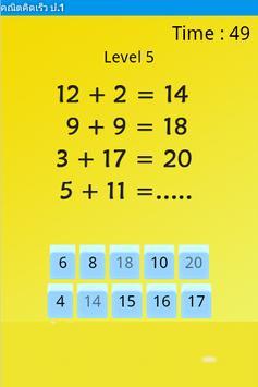 คณิตคิดเร็ว ป.1 screenshot 2