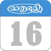Mathrubhumi Calendar 2016 icon