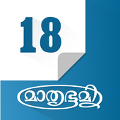 Mathrubhumi Calendar 2018 ícone