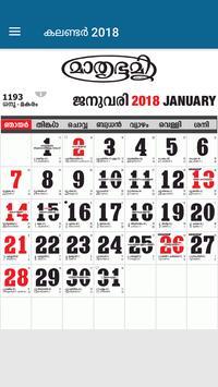 Mathrubhumi Calendar 2018 Cartaz