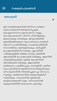 Mathrubhumi Calendar 2018 imagem de tela 4