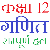 Class 12 Maths Notes & Solutions (in Hindi) icon