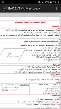 دروس الرياضيات BAC SVT apk screenshot