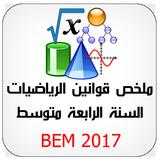 الرياضيات BEM 2017