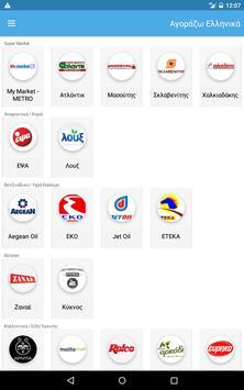 Buy Greek screenshot 6