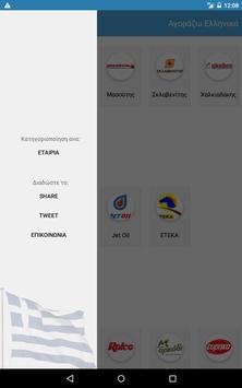 Buy Greek screenshot 8