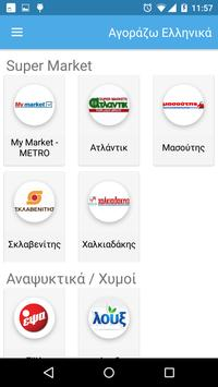 Buy Greek poster