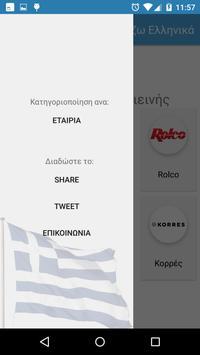 Buy Greek screenshot 2