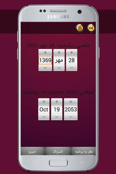 تبدیل تاریخ شمسی به میلادی (و برعکس) screenshot 1
