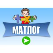 МАТЛОГ icon