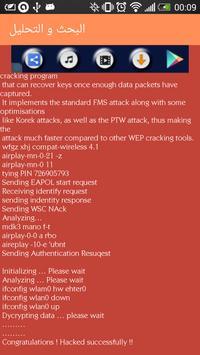 كشف كود شبكات الواي فاي Prank screenshot 4