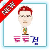 안전놀이터 - 토토사이트-사설토토-추천 어플 icon