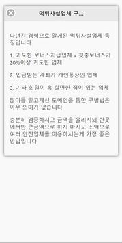 안전놀이터 - 토토사이트-사설토토-추천 어플 screenshot 1