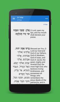 Siddur One apk screenshot