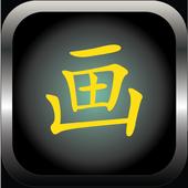 微博画报 icon