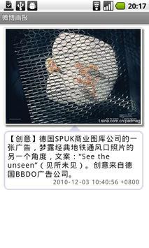 微博画报 apk screenshot