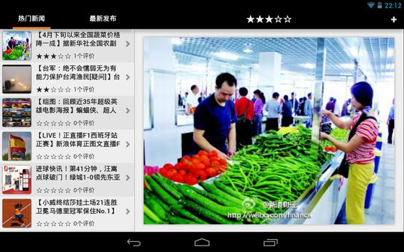 新闻周刊 apk screenshot
