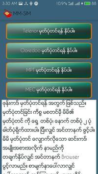 MM-SIM apk screenshot