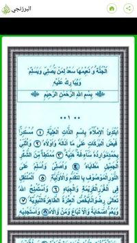 AL BARZANJI ( البرزنجي) apk screenshot