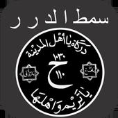 Simthud Durar (سمط ا لد ر ر) icon