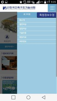 한국건축구조기술사회 poster