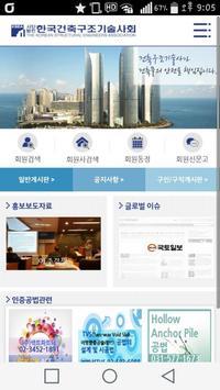 한국건축구조기술사회 apk screenshot
