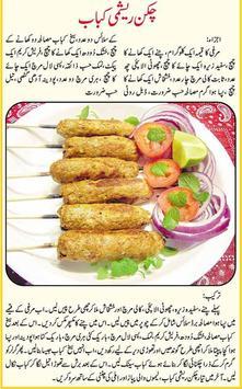 Desi Special Khanay Urdu screenshot 1