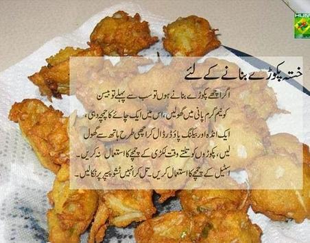 Desi Special Khanay Urdu screenshot 5