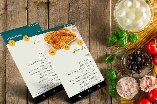 Desi Special Khanay Urdu screenshot 6